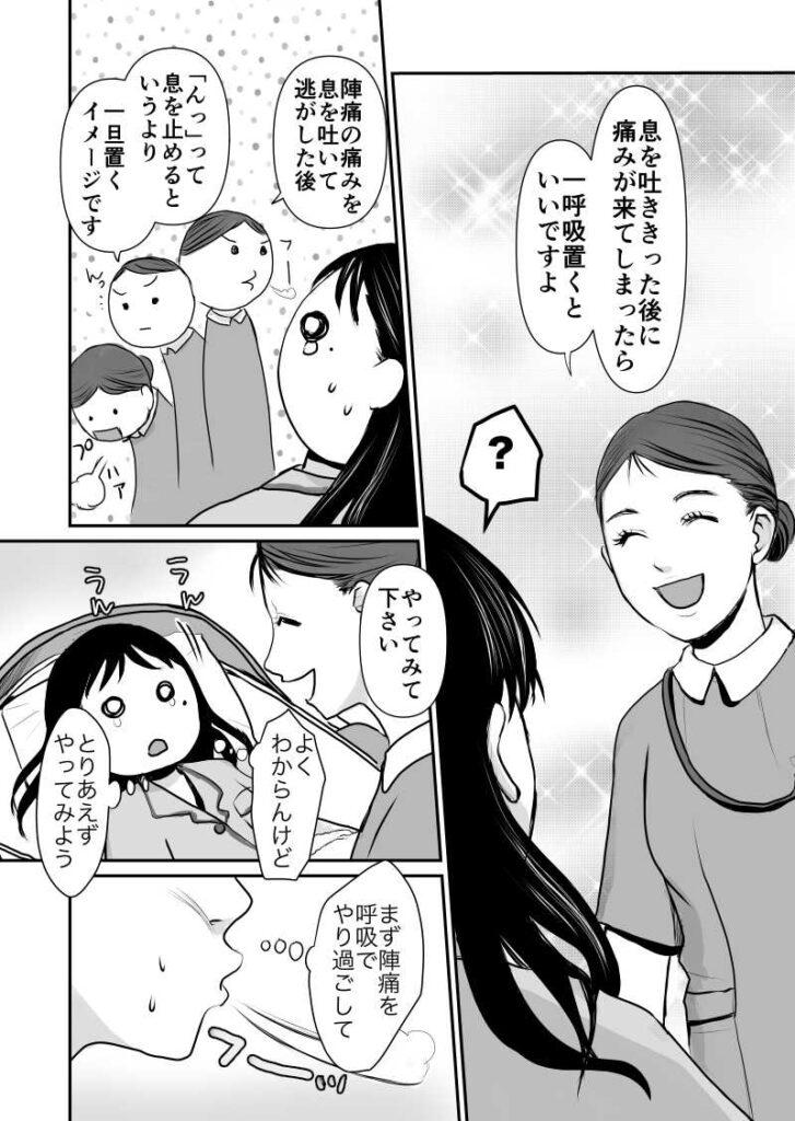妊娠出産エッセイ漫画久永家44話、陣痛の逃がし方5