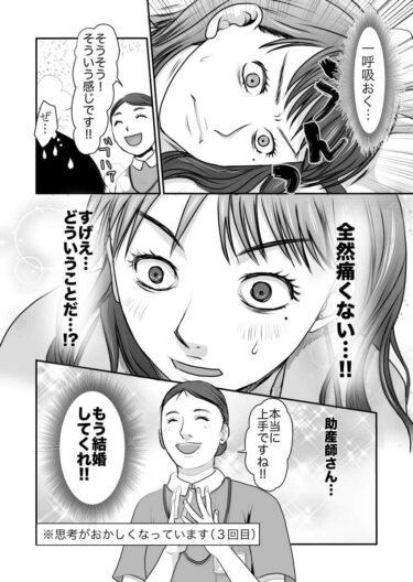 【エッセイ】久永家<br>44.痛みの逃し方