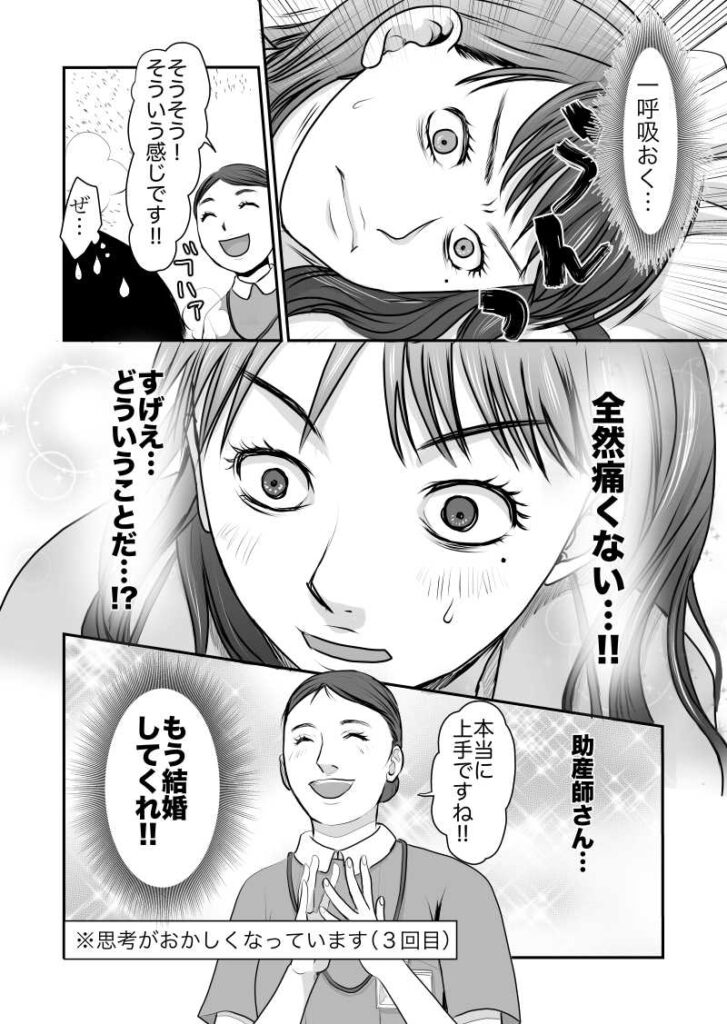 妊娠出産エッセイ漫画久永家44話、陣痛の逃がし方6