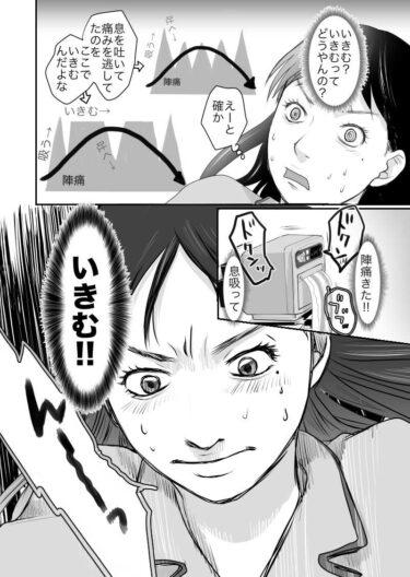【エッセイ】久永家<br>46.破水からのいきみ