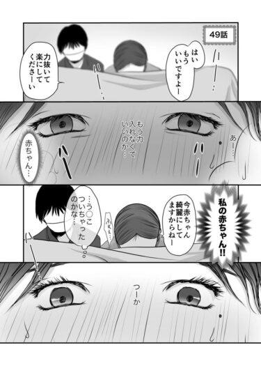 【エッセイ漫画】久永家49話 初めまして