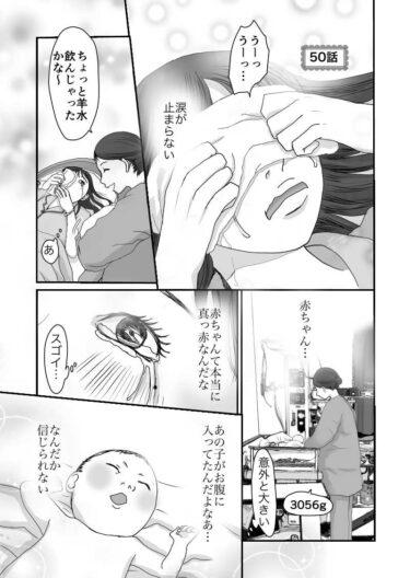 【エッセイ漫画】久永家50話 後陣痛と会陰縫合