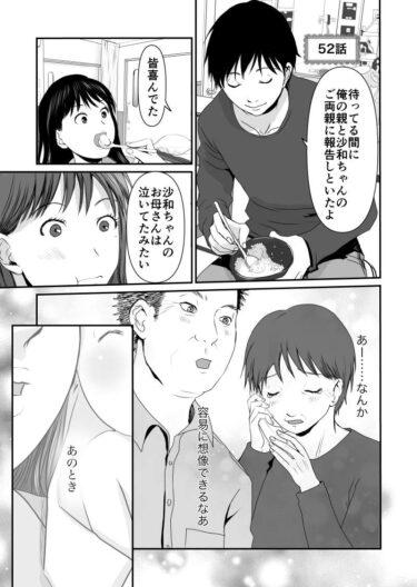 【エッセイ漫画】久永家52話 生命のあたたかさ