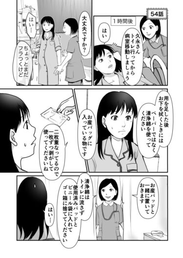 【エッセイ漫画】久永家54話 産後初のトイレ
