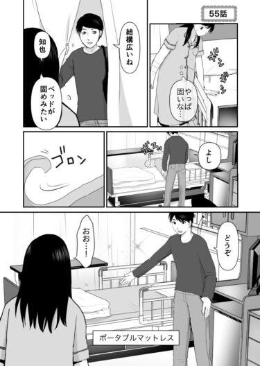 【エッセイ漫画】久永家55話 なんで?