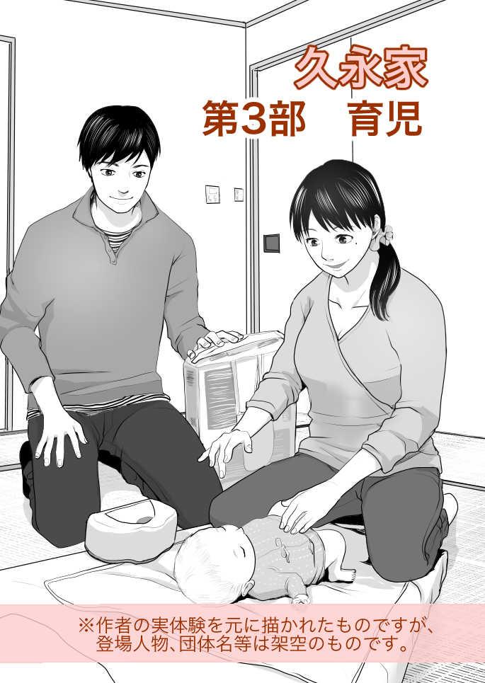 妊娠出産育児エッセイ漫画「久永家」第3部育児編