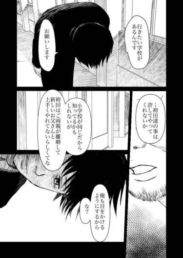 「行きたい学校があるんです。お願いします。袴田達のことは許してやってくれないか。小学校が同じだったから知ってるかもしれないが袴田はご両親が離婚して新しいお父さんと上手くやれてないらしくてな。俺も目をかける。ようにするから。な?」万府くん21話ー2久永沙和のオリジナル漫画