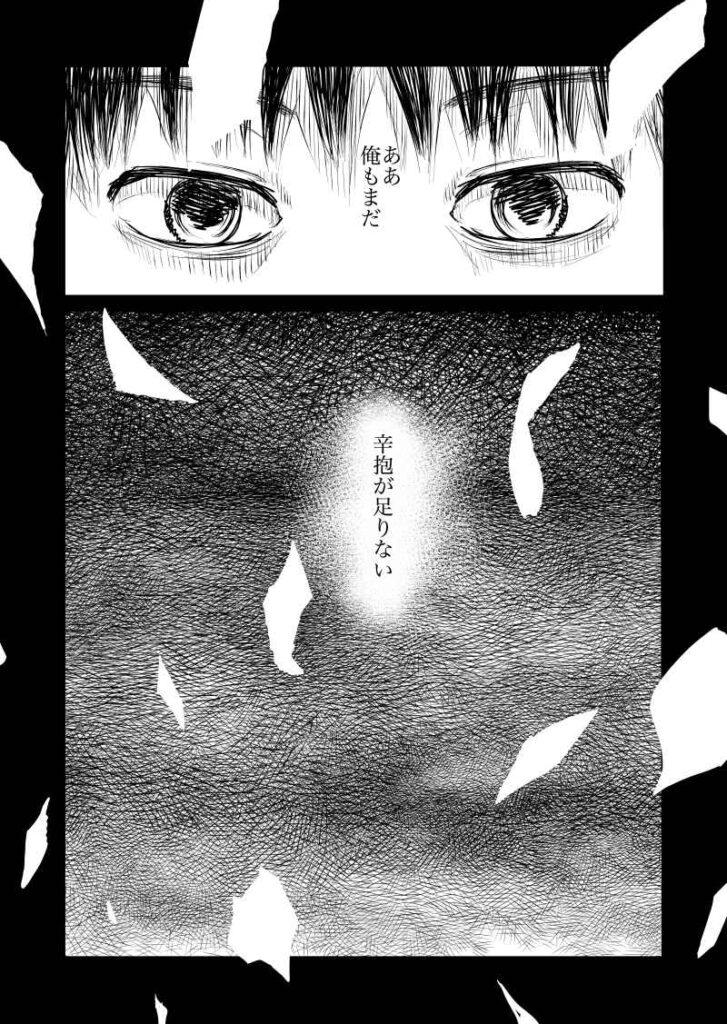 「ああ俺もまだ辛抱が足りない」袴田によってビリビリにちぎられた問題用紙が宙を舞う。万府くん21話ー8久永沙和のオリジナル漫画