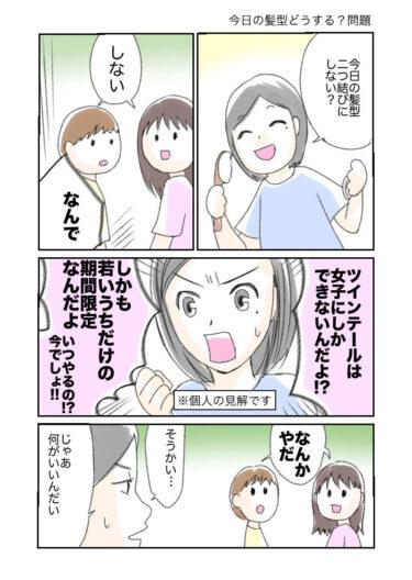 久永家の日常「髪型どうする?」
