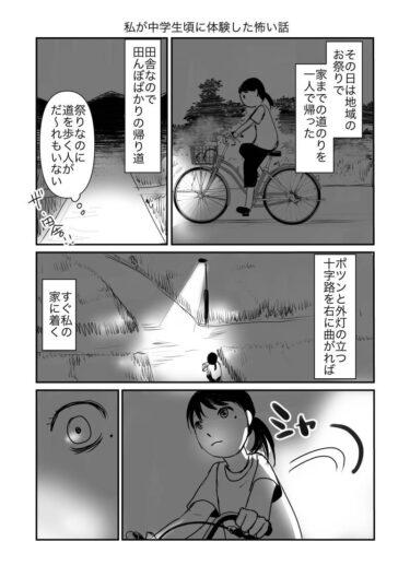【短編実話】中学時代の怖い体験談