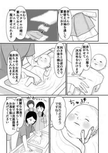 【エッセイ漫画】久永家68話 避妊指導と沐浴指導