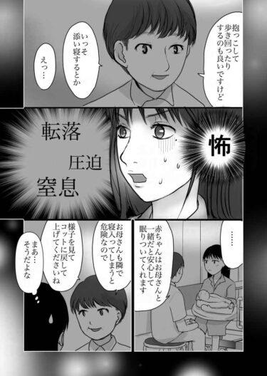 【エッセイ】久永家<br>67.寝かしつけ成功