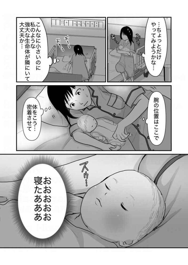 妊娠出産育児エッセイ漫画「久永家」第3部育児編67話。沙和「ちょっとだけ赤ちゃんと添い寝してみようかな。こんなに小さいのに私のような巨大な生命体が隣にいて大丈夫か?腕の位置はここで、体をこう、密着させて」数秒「おおおお寝たああああ」