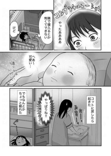 【エッセイ漫画】久永家67話 寝かしつけ成功