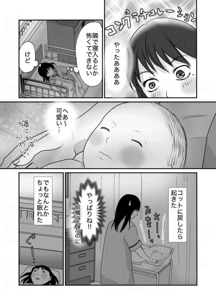 妊娠出産育児エッセイ漫画「久永家」第3部育児編67話。赤ちゃんの寝かしつけに成功した沙和「やったああああ!隣で寝るとか怖くてできないけど、可愛い〜」赤ちゃんはコットに戻したら起きた。沙和「やっぱりね!」!