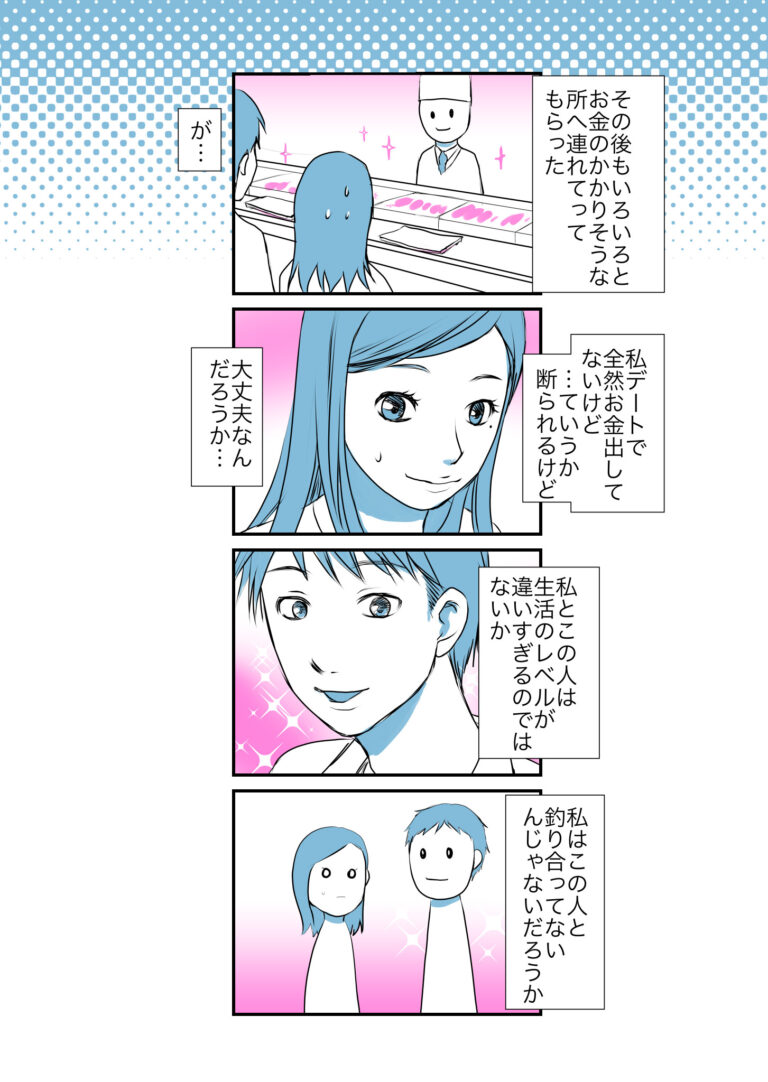 久永家②電子書籍見本