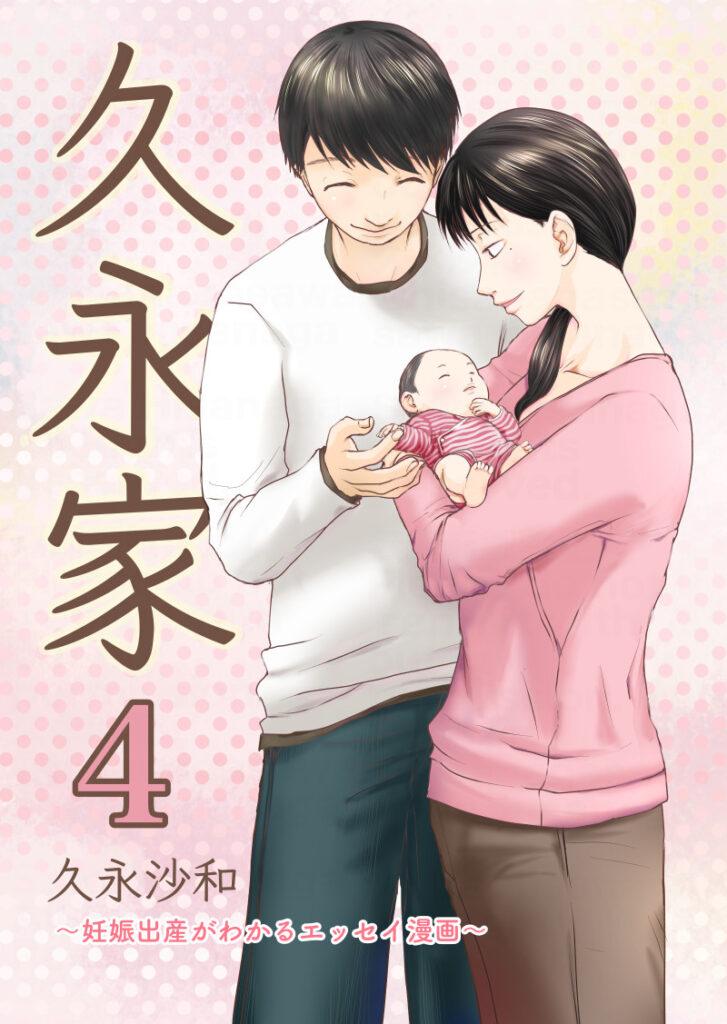 久永家〜妊娠出産がわかるエッセイ漫画〜4 久永沙和