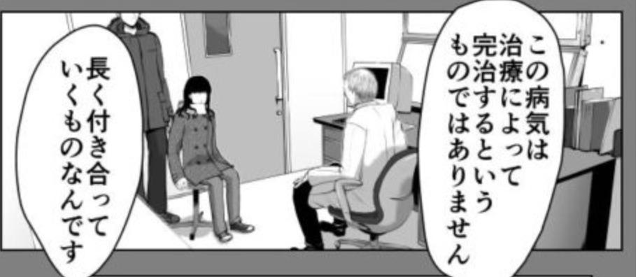→エッセイ漫画「久永家」3話強直性脊椎炎についてこの病気は治療によって関するというものではありません。長く付き合っていくものなんです。